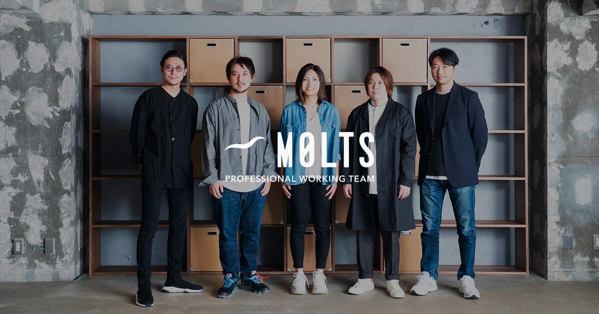 株式会社MOLTS|プロフェッショナルワーキングチーム