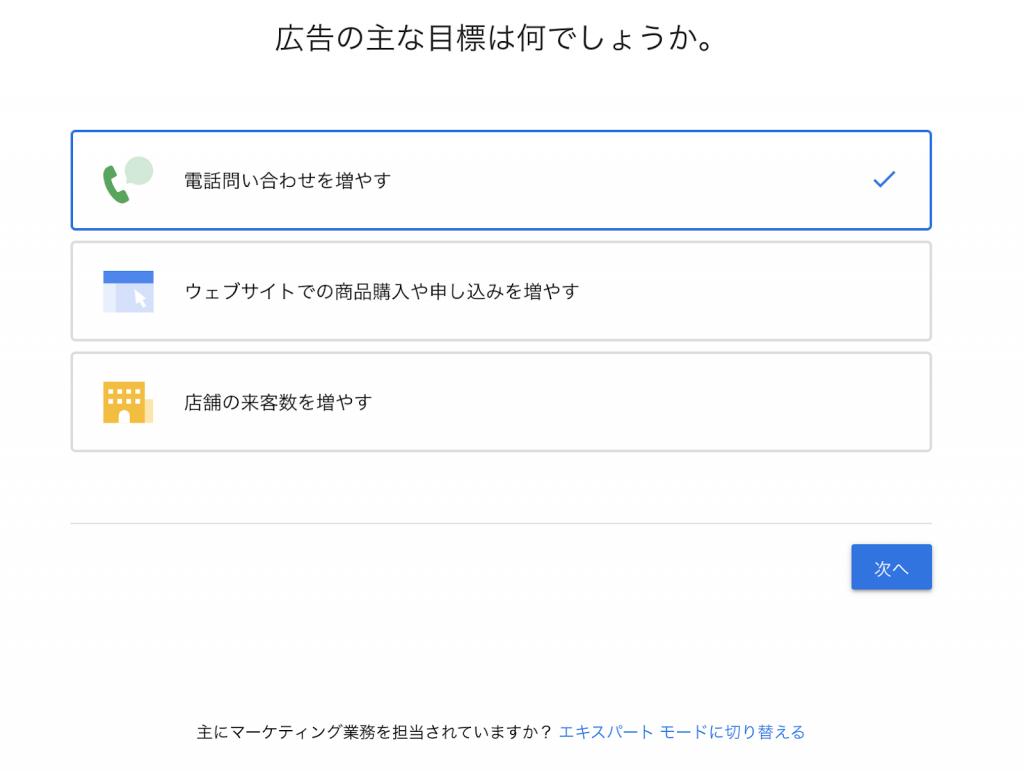 Google広告 スマートアシストキャンペーン